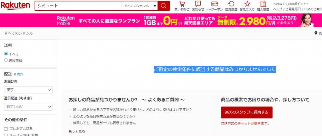 シミュート楽天検索画面