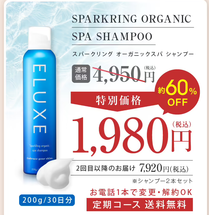 ELUXE(イラックス)炭酸シャンプーの最安値は公式サイト!